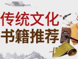 【国学阅读】中国古代传统文化书籍推荐