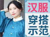 【汉服穿搭】四季+节日,54套汉服穿搭示范