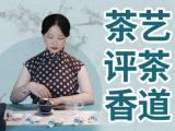 【香道·茶道双向学习】茶艺、评茶、香道,三大板块入门