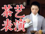 【茶艺表演】6节课,轻松应对活动表演、商务接待