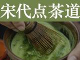 【南山流茶道】宋代点茶法,全套步骤讲解与展示