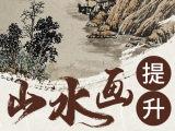 【山水画提升课】创作指导,带你体验不一样的国画!
