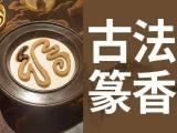 【古法篆香】新手篆香流程、礼仪