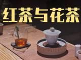 【红茶与花茶】带你简单了解,茶的制作与品鉴