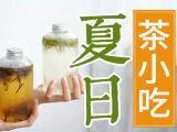 【生活茶事·夏日篇】教你如何在夏天,清爽的吃茶
