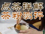 【宋代点茶法】点茶详解+茶粉测评