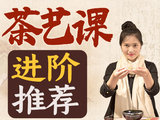 『正宗茶艺』精品茶艺课,茶艺师入门必修课