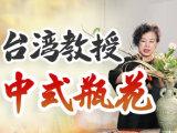 台湾教授带你学会『瓶花艺术』