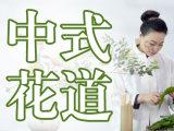 『中国林派花道』学会古香古色中式插花
