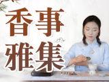 香道精编课:香品香具的『使用、鉴别、礼法』