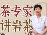 【陈郁榕·权威说岩茶】从产地到冲泡,教你喝懂岩茶