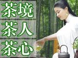 音频课:听茶仙子讲述『茶境·茶人·茶心』