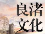 【探寻良渚·音频】回眸五千年,解读华夏文明的起源密码