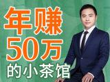 【茶馆经营·音频】清华博士教你,如何开一家年赚50万的小茶馆