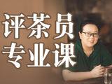 """『评茶员必修』六大茶类系统审评,真正会""""喝茶"""""""