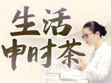 """『和静·申时茶』学会""""第一女茶人""""的健康饮茶法"""