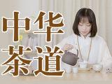 『中华茶道课』每天一杯茶,开始你的茶道修行