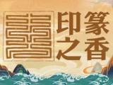 【印篆之香】中国香学必修课之操作精讲