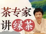 """【罗军为你讲绿茶】10节课,茶专家带你从""""喝茶""""到""""懂茶"""""""