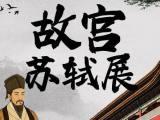 【故宫苏轼展·音频】走近千古风流人物——苏东坡