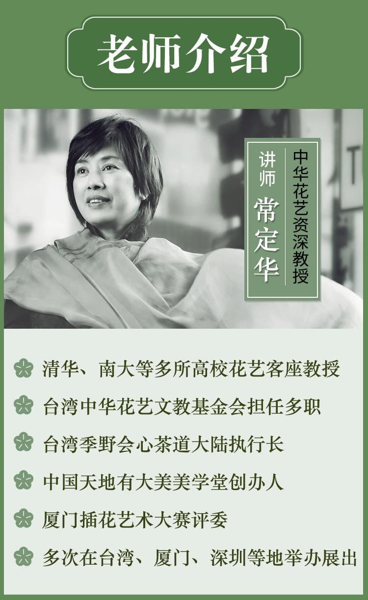 常定华_04