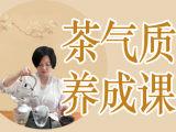 【21天优雅茶气质养成】每个茶时间,都是优雅的积累