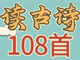【小学必背古诗108首·音频】每天3分钟,国/粤双读