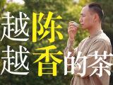 【讲透普洱茶】什么样的茶,能越陈越香