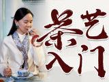 """【茶艺入门指导】120分钟为你解锁,学好茶艺的""""玄机"""""""