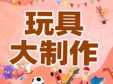 【幼儿艺术启蒙】美术创作课,玩具大制作