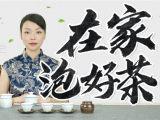 『茶的认识与冲泡』10节课轻松做个懂茶人