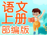 【小学硬笔书法】小学一年级语文上册(部编版)