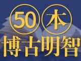 【50本国学品读】300节课程,看完50本国学经典