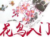 【花鸟画】0基础学国画,花鸟专题课