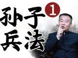 张诚笃:《孙子兵法》教你做人生赢家,国学大智慧(第一季)