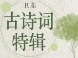 【共赏诗歌之美】相伴四季,古诗词专辑