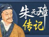 """中国历史帝王传记:""""布衣天子""""朱元璋"""