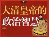 【宗教与政治·音频】藏传佛教与大清的政治智慧