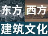 【建筑的历史】东西方文化差异探究