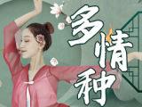 【多情种】国风古典舞,完整分解教程