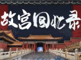 【故宫回忆录/100集·音频】献礼故宫600年,走近每一个历史大事件!