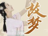 【故梦】国风古典舞,完整分解教程