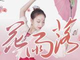 【花雨落】国风古典舞,完整分解教程