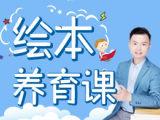 【绘本育儿课】博士爸爸,给中国父母的18堂绘本养育课