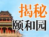 """【揭秘颐和园·音频】金牌导游,带你""""云逛""""颐和园"""
