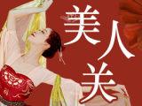 【美人关】国风古典舞,完整分解教程