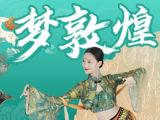 【梦敦煌】国风古典舞,完整分解教程