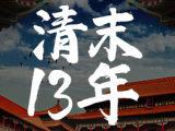 """【清末13年·音频】揭秘清朝最后13年的""""底层逻辑"""""""