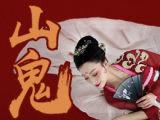 【山鬼】国风古典舞,完整分解教程