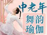 【七轮舞丨九儿】中老年舞韵瑜伽,健骨骼,增免疫